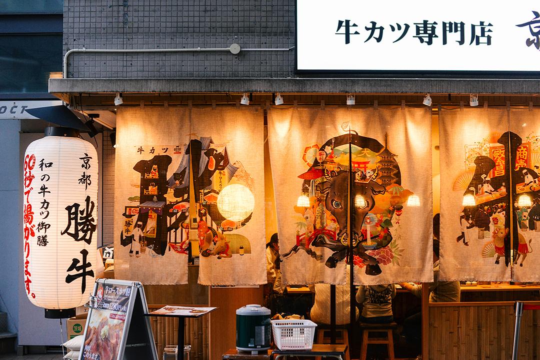 restaurants near nishiki market