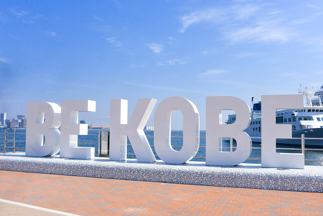 Meriken Park, Be Kobe Sign | Japan Travel Diary